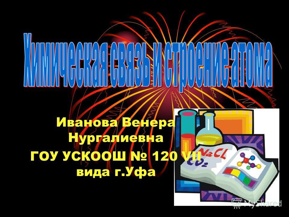 Иванова Венера Нургалиевна ГОУ УСКООШ 120 VII вида г.Уфа