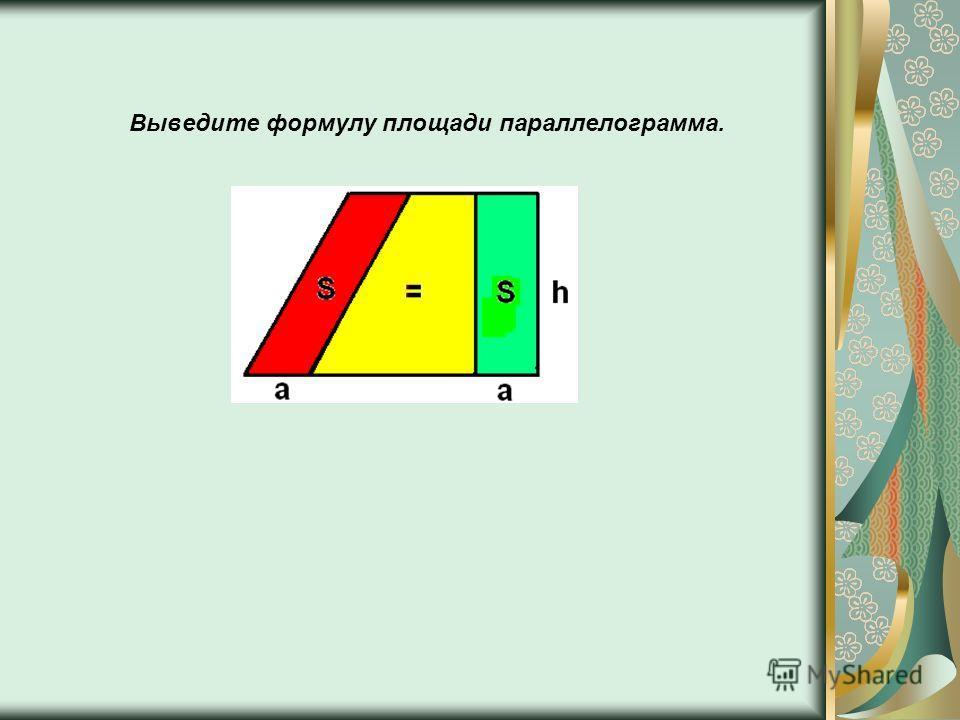Выведите формулу площади параллелограмма.