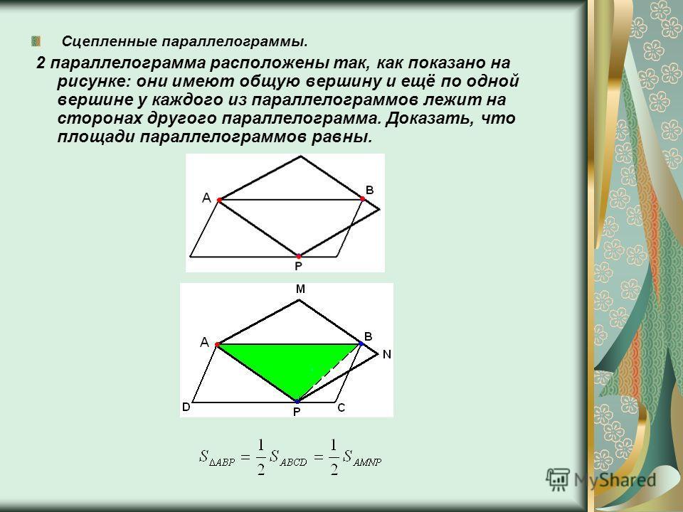 Сцепленные параллелограммы. 2 параллелограмма расположены так, как показано на рисунке: они имеют общую вершину и ещё по одной вершине у каждого из параллелограммов лежит на сторонах другого параллелограмма. Доказать, что площади параллелограммов рав