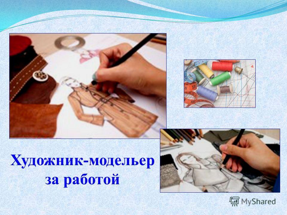 Художник-модельер за работой