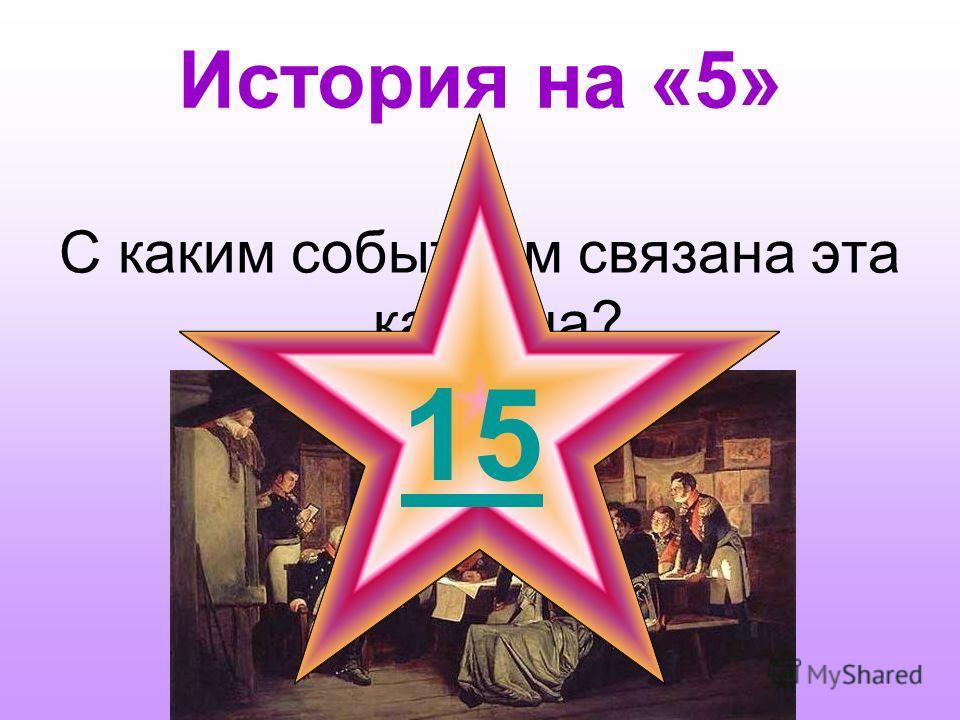 История на «4» Как называется картина? Кто автор? 1 15