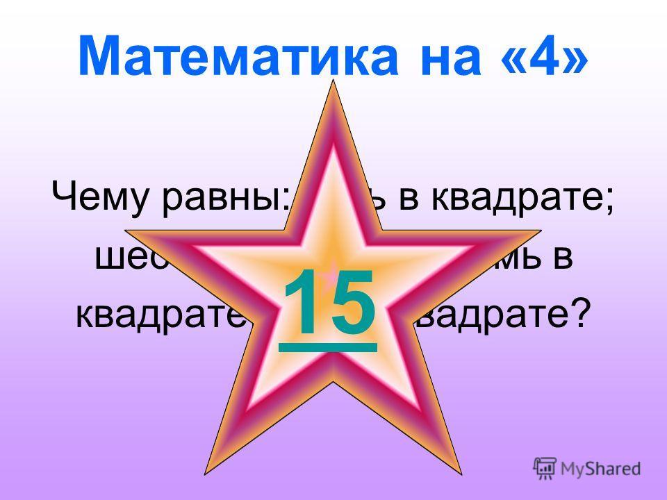 Математика на «3» Назовите координаты точки, определяющие её местоположение на плоскости. 1 15