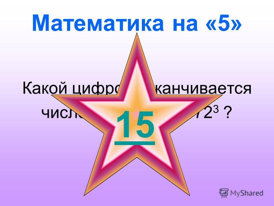 Математика на «4» Чему равны: пять в квадрате; шесть в квадрате; семь в квадрате; угол в квадрате? 1 15