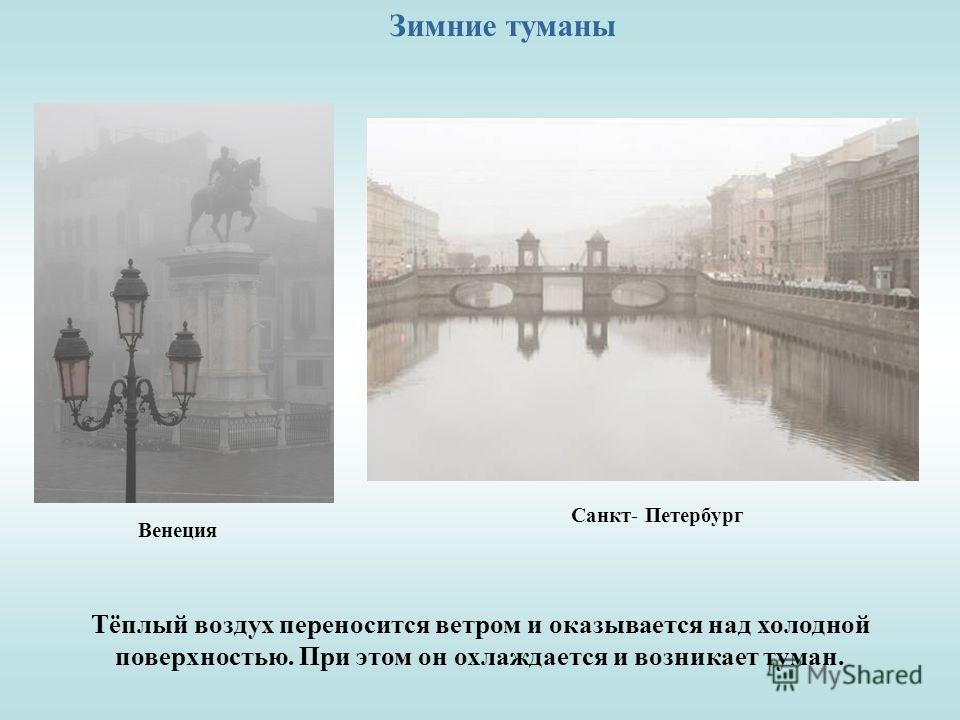 Тёплый воздух переносится ветром и оказывается над холодной поверхностью. При этом он охлаждается и возникает туман. Зимние туманы Венеция Санкт- Петербург