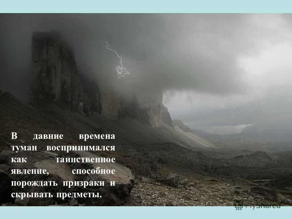 В давние времена туман воспринимался как таинственное явление, способное порождать призраки и скрывать предметы.
