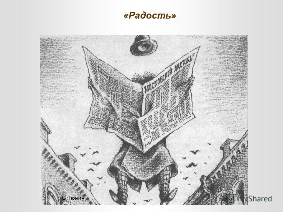 «Радость» С.Тюнин