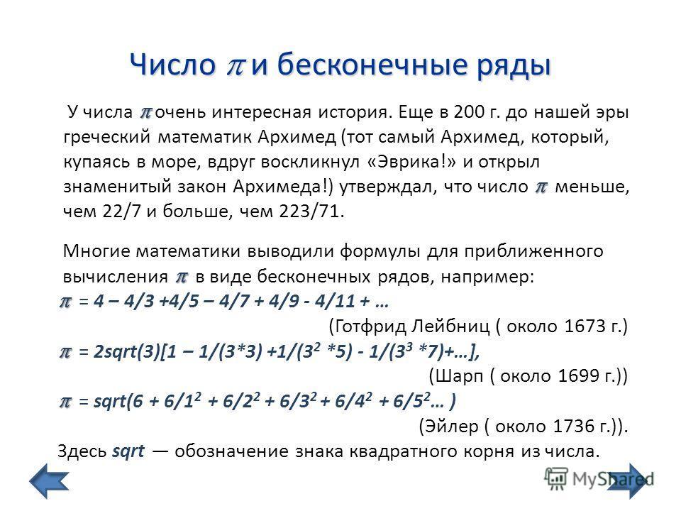 Число и бесконечные ряды У числа очень интересная история. Еще в 200 г. до нашей эры греческий математик Архимед (тот самый Архимед, который, купаясь в море, вдруг воскликнул «Эврика!» и открыл знаменитый закон Архимеда!) утверждал, что число меньше,