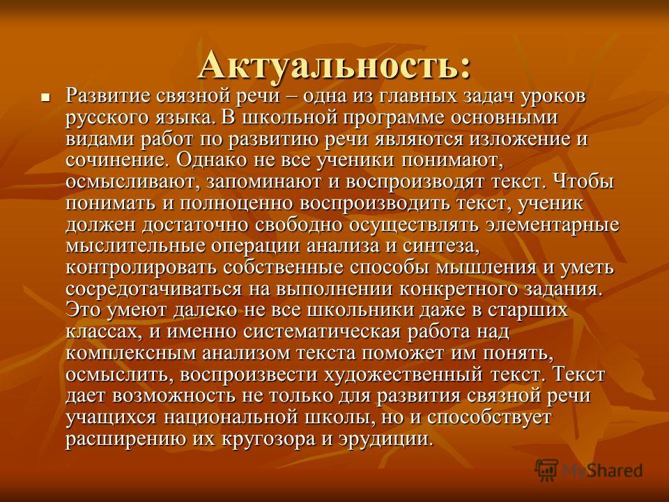 Актуальность: Развитие связной речи – одна из главных задач уроков русского языка. В школьной программе основными видами работ по развитию речи являются изложение и сочинение. Однако не все ученики понимают, осмысливают, запоминают и воспроизводят те