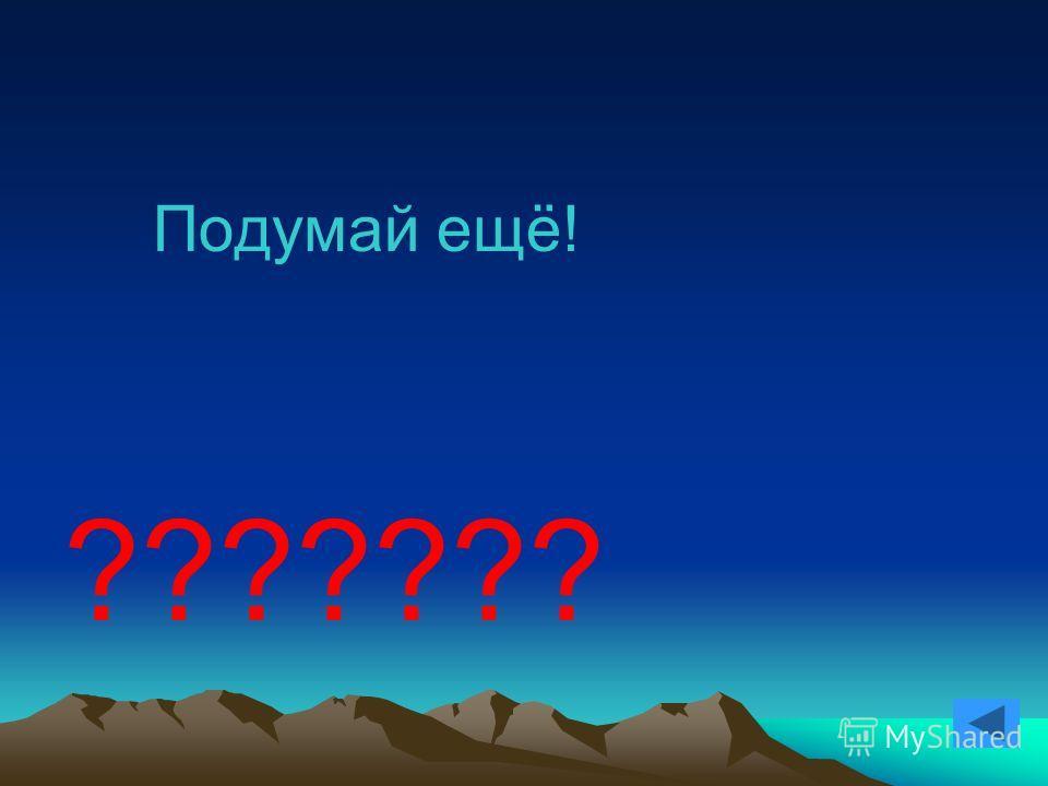 Подумай ещё! ???????
