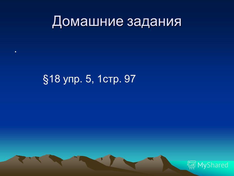 Домашние задания. §18 упр. 5, 1стр. 97