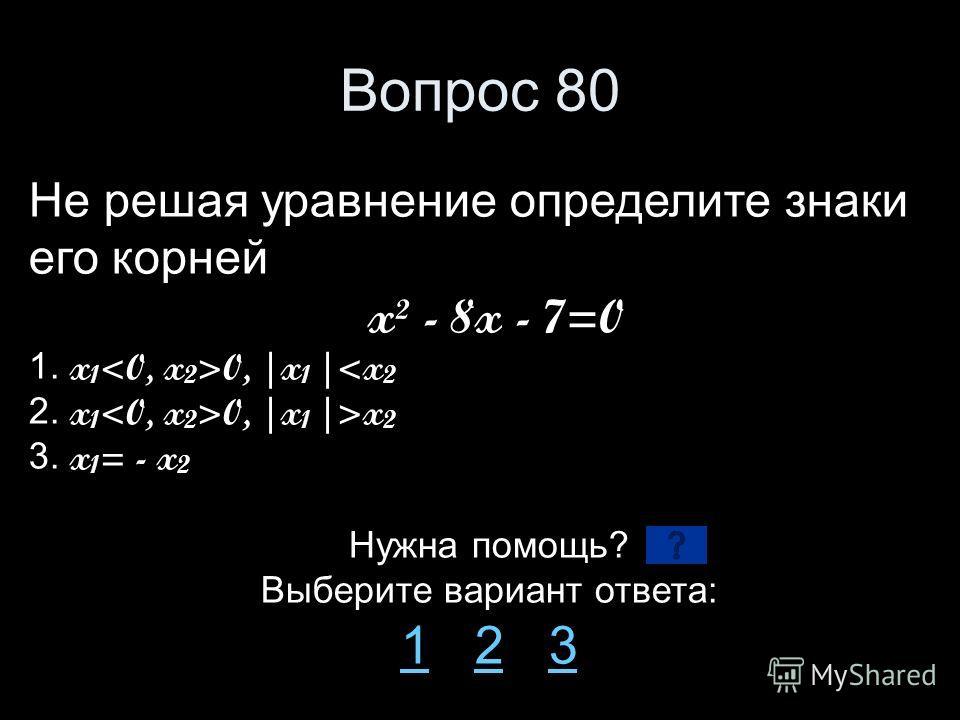 Вопрос 80 Не решая уравнение определите знаки его корней x² - 8x - 7=0 1. x 1 0, |x 1 |x 2 3. x 1 = - x 2 Нужна помощь? Выберите вариант ответа: 11 2 323