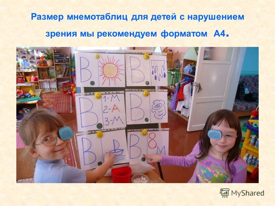 Размер мнемотаблиц для детей с нарушением зрения мы рекомендуем форматом А4.
