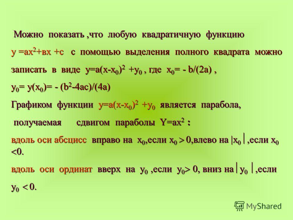 13 Х У 0 АА y=f(х) -А y=f(х)+А y=f(х)