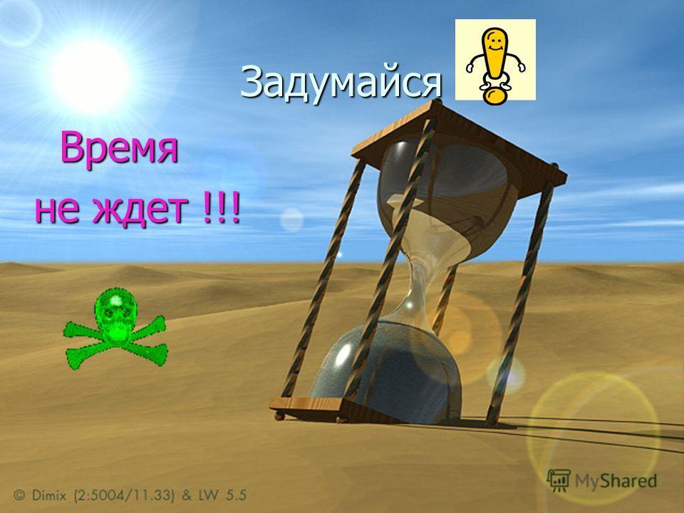 Задумайся Время Время не ждет !!! не ждет !!!