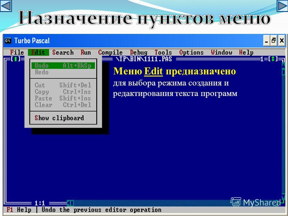 Меню Edit предназначено для выбора режима создания и редактирования текста программ