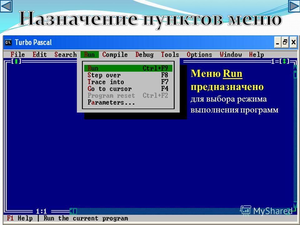Меню Run предназначено для выбора режима выполнения программ