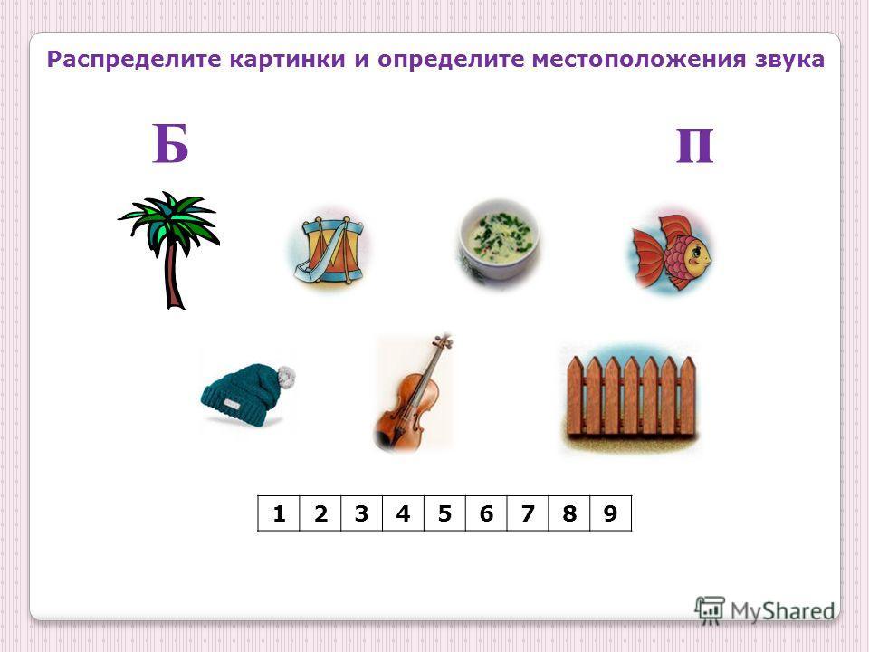 Распределите картинки и определите местоположения звука Б п 123456789