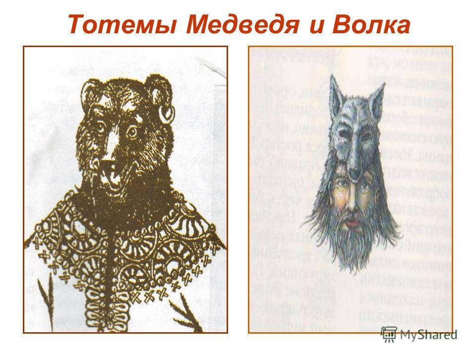 Тотемы Медведя и Волка