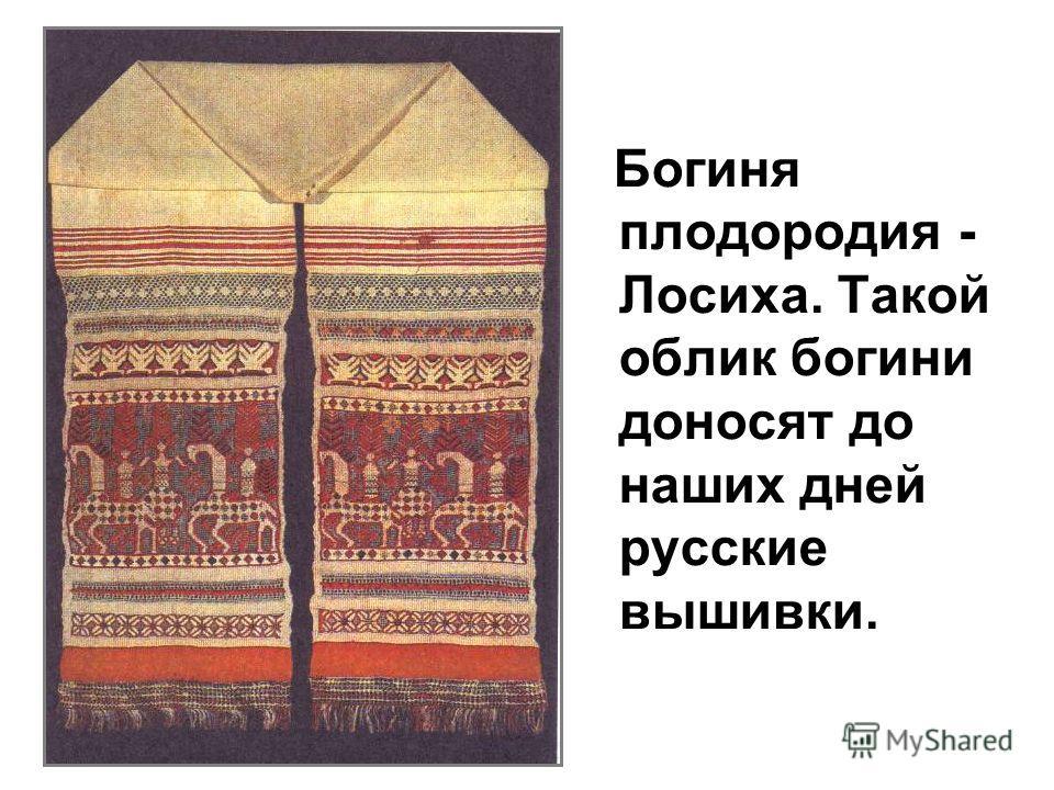Богиня плодородия - Лосиха. Такой облик богини доносят до наших дней русские вышивки.