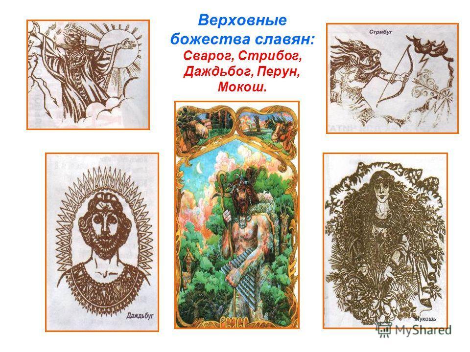 Верховные божества славян: Сварог, Стрибог, Даждьбог, Перун, Мокош.
