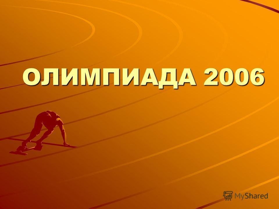 ОЛИМПИАДА 2006