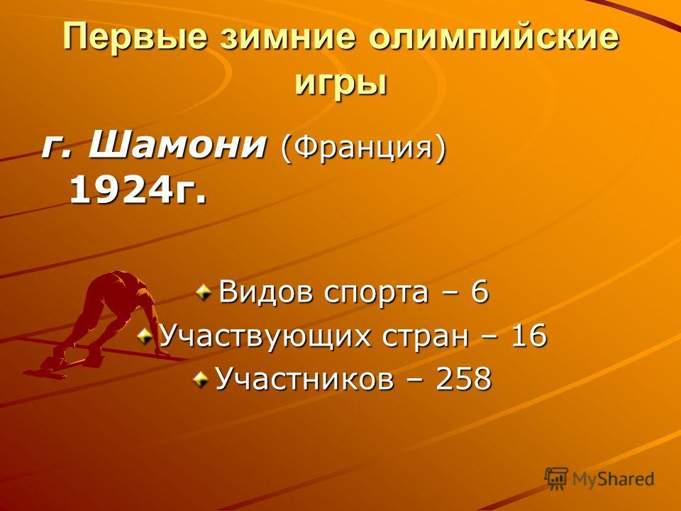 Первые зимние олимпийские игры г. Шамони (Франция) 1924г. Видов спорта – 6 Участвующих стран – 16 Участников – 258