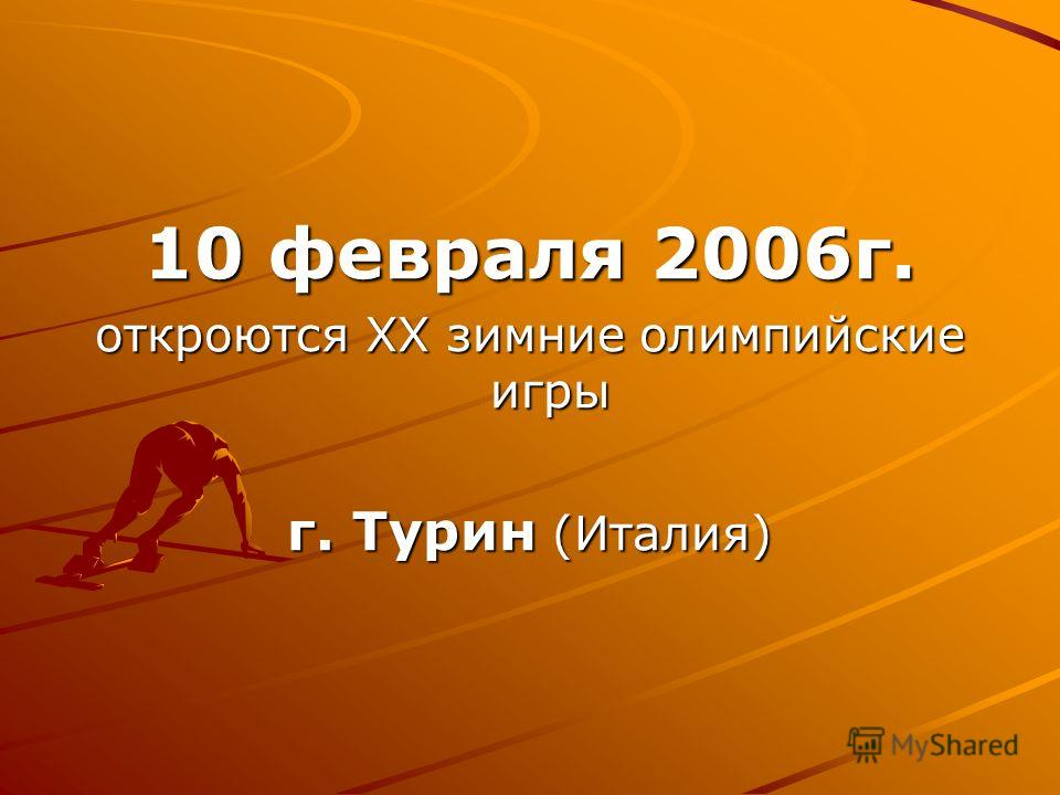 10 февраля 2006г. откроются XХ зимние олимпийские игры г. Турин (Италия)