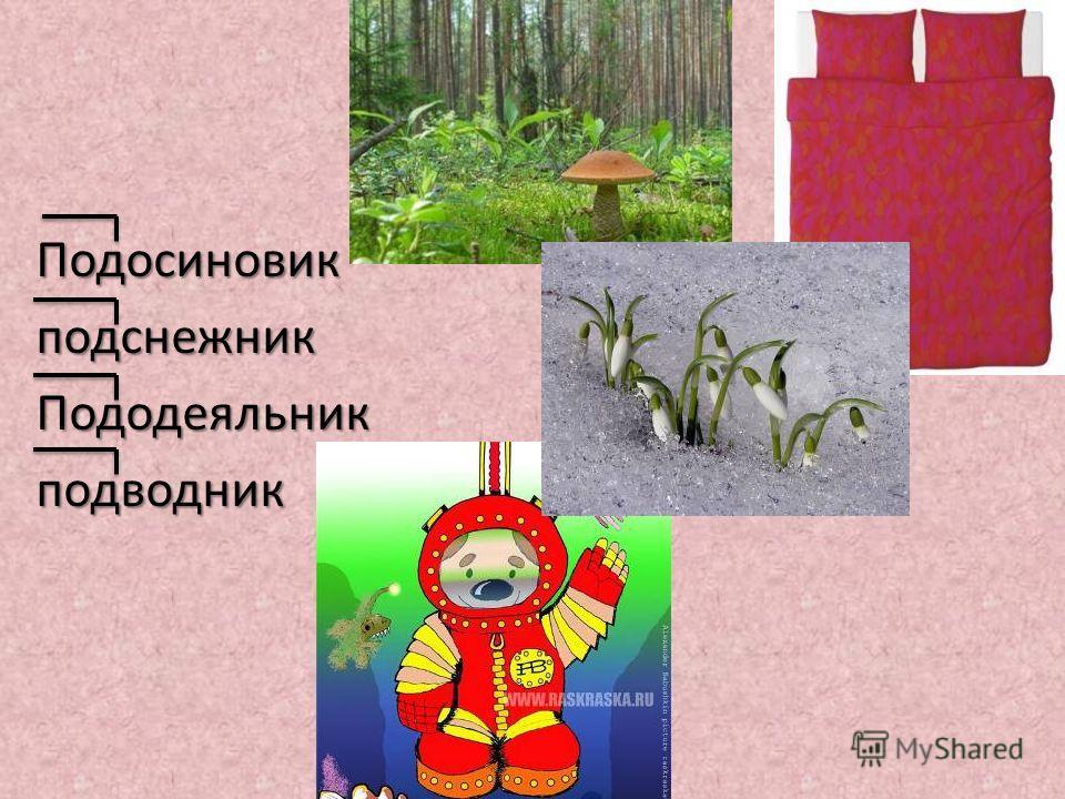 водподподО Сидеподяль Ноканоник викснежподник Игра «Муха»