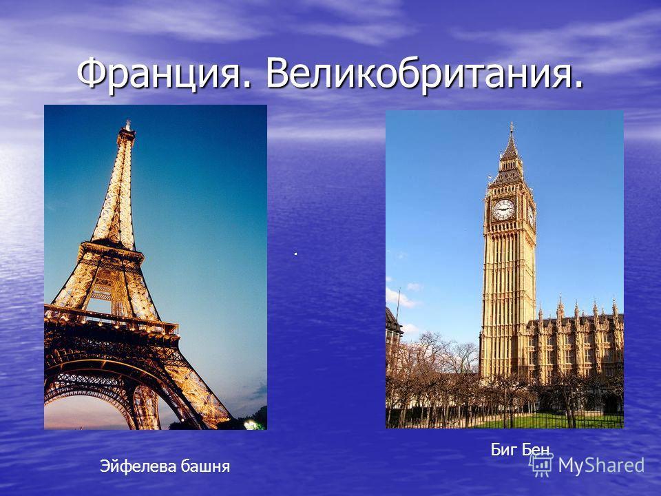 Франция. Великобритания.. Биг Бен Эйфелева башня
