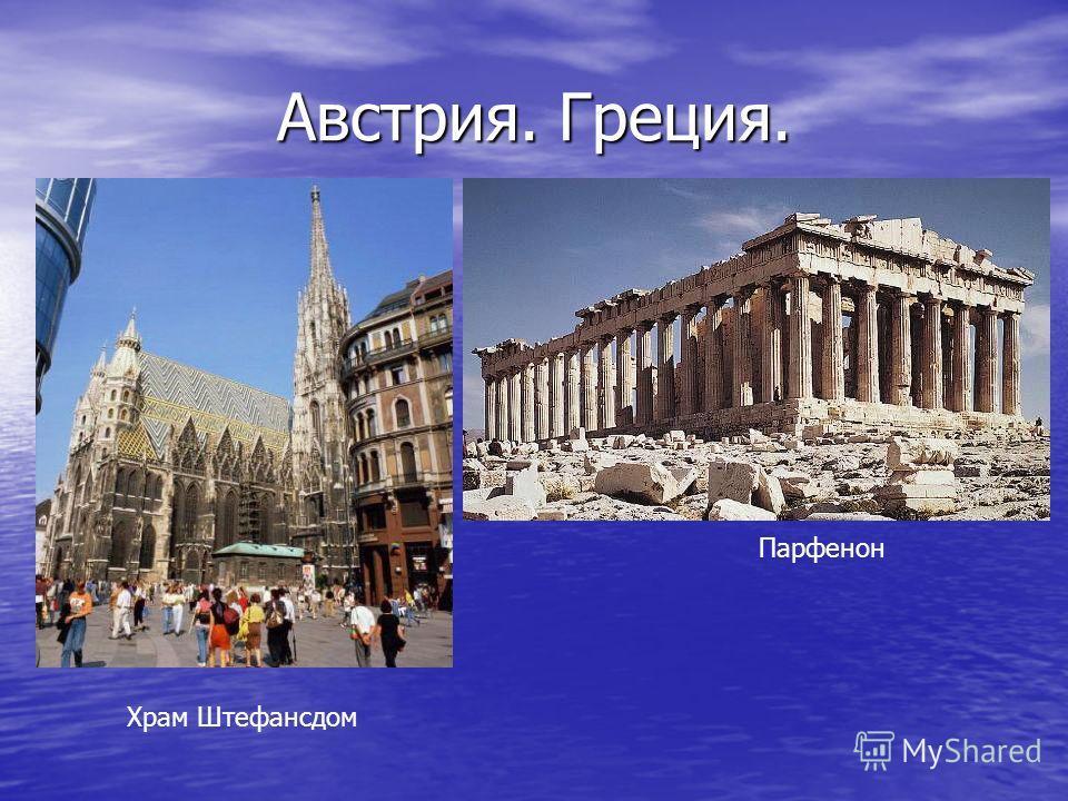 Австрия. Греция. Храм Штефансдом Парфенон