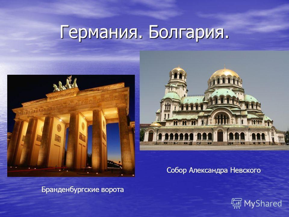 Германия. Болгария. Собор Александра Невского Бранденбургские ворота