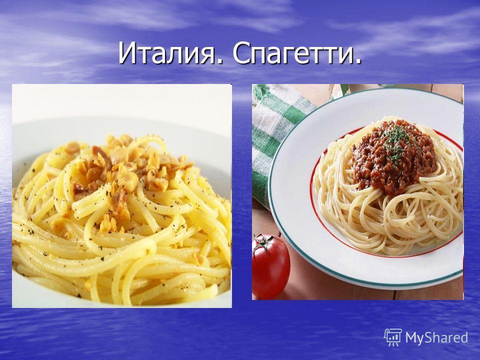 Италия. Спагетти.