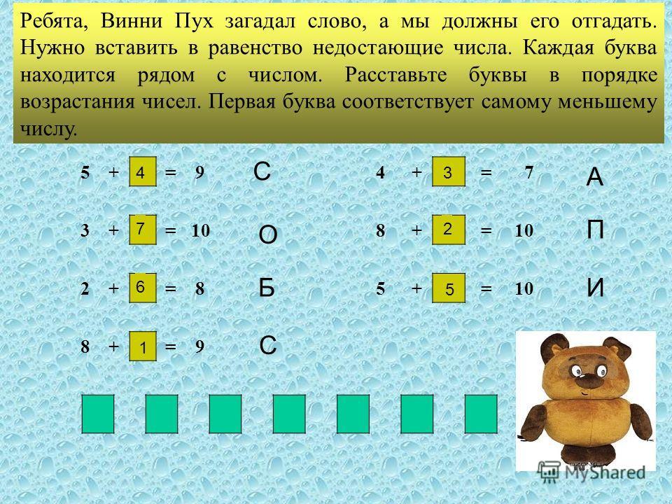 Логическая задача Угадайте, в какой клетке живёт каждый зверь, если в 7-й клетке живёт лев, слева от него – бегемот, а справа слон? 78 6