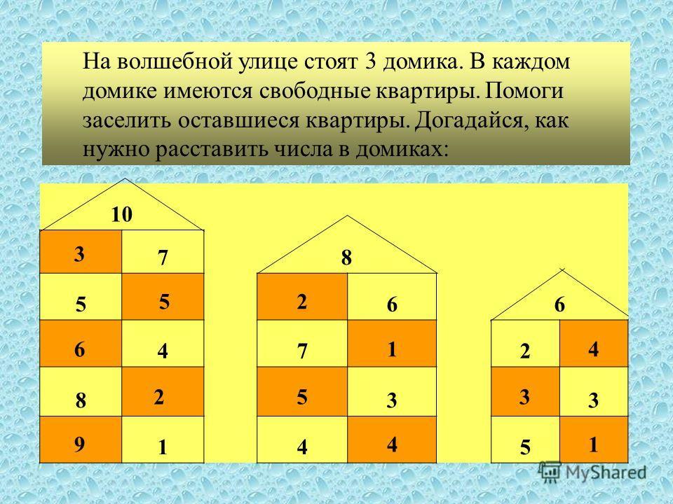 Запиши числа 2, 1, 8, 7, 9, 10, 4, 0 в порядке увеличения 012478910
