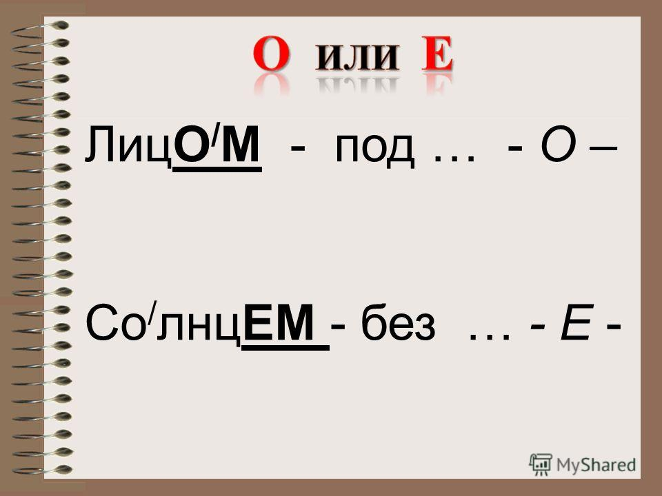 ЛицО / М - под … - О – Со / лнцЕМ - без … - Е -