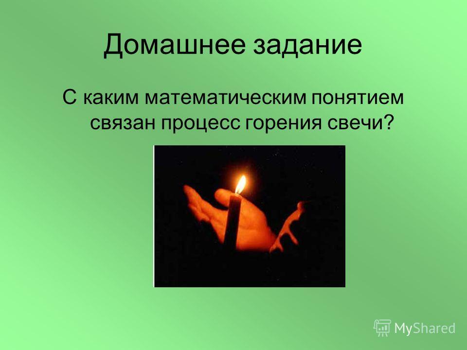 Домашнее задание С каким математическим понятием связан процесс горения свечи?