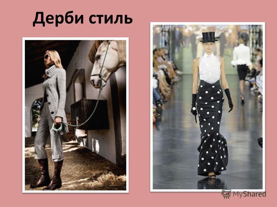 Дерби стиль