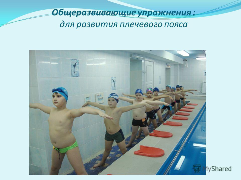 Общеразвивающие упражнения : для развития плечевого пояса