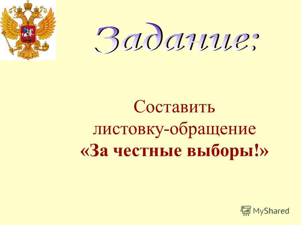 Составить листовку-обращение «За честные выборы!»