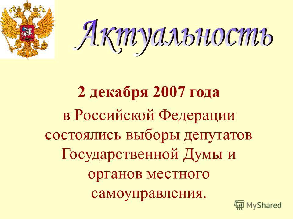 2 декабря 2007 года в Российской Федерации состоялись выборы депутатов Государственной Думы и органов местного самоуправления.