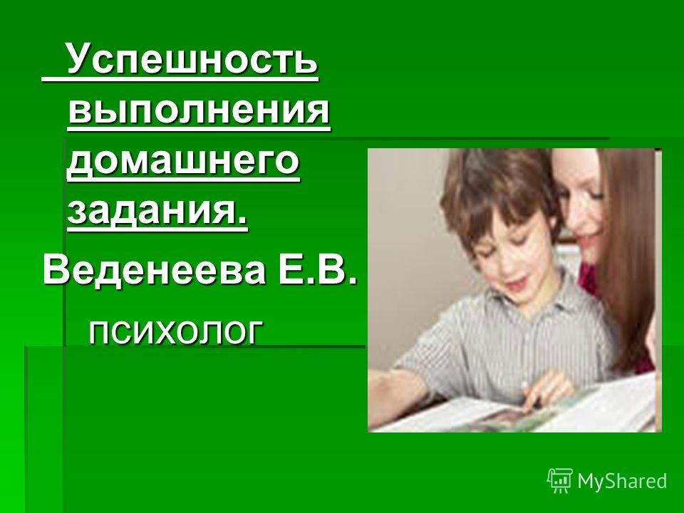 Успешность выполнения домашнего задания. Успешность выполнения домашнего задания. Веденеева Е.В. психолог психолог