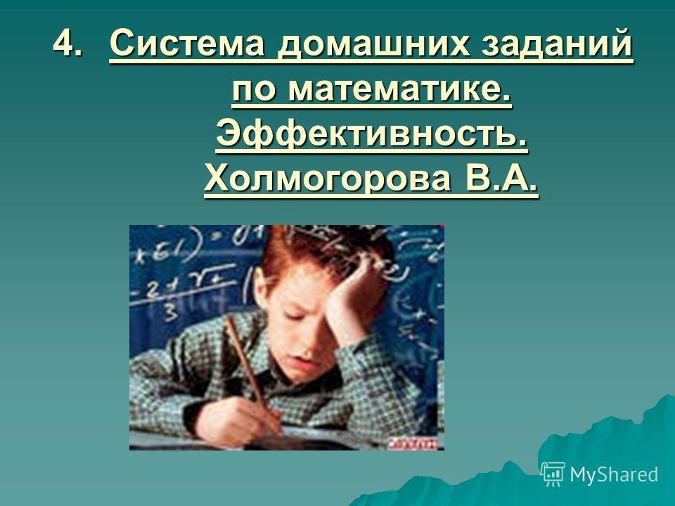 4.Система домашних заданий по математике. Эффективность. Холмогорова В.А.