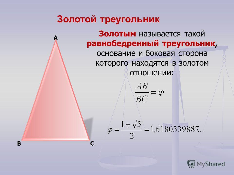 А ВС Золотым называется такой равнобедренный треугольник, основание и боковая сторона которого находятся в золотом отношении: Золотой треугольник