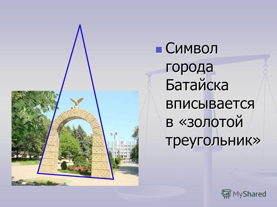 Символ города Батайска вписывается в «золотой треугольник»