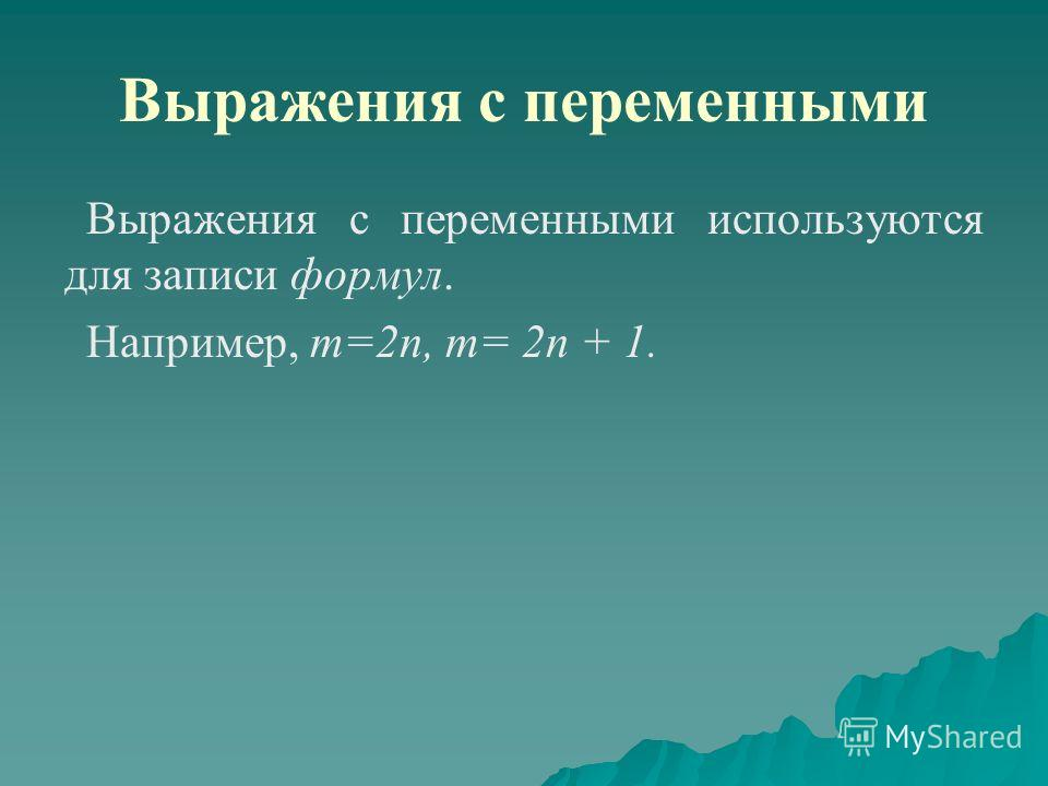 Выражения с переменными Выражения с переменными используются для записи формул. Например, m=2n, m= 2n + 1.