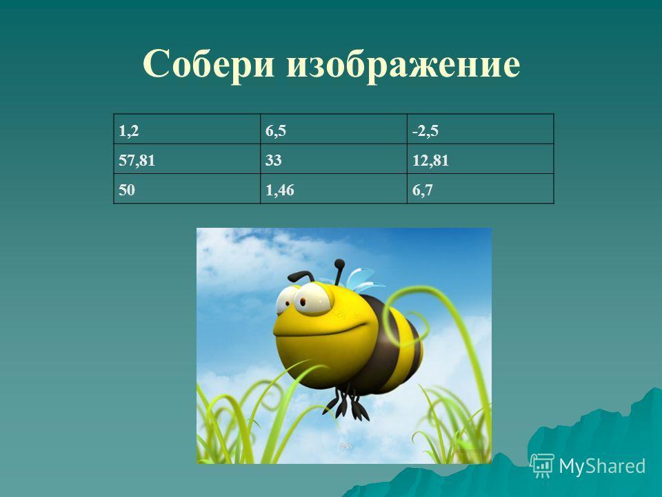 Собери изображение 1,26,5-2,5 57,813312,81 501,466,7