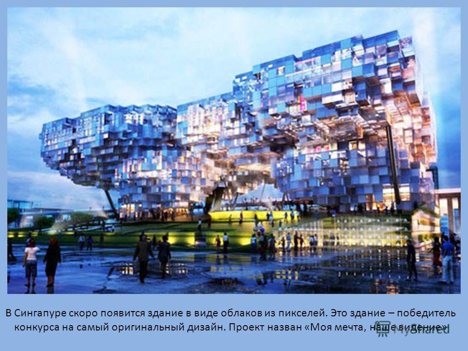 В Сингапуре скоро появится здание в виде облаков из пикселей. Это здание – победитель конкурса на самый оригинальный дизайн. Проект назван «Моя мечта, наше видение»