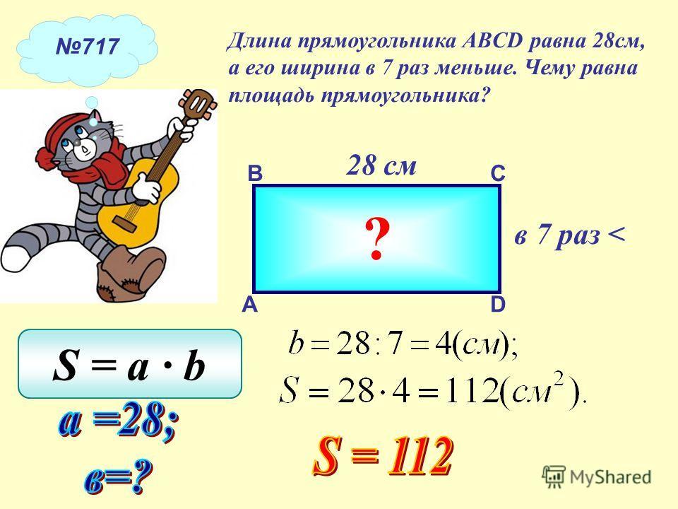 а = S : b S 15 км 2 140 мм 2 a 12 cм3 км5 м b 7 см2 см50 дм a b 84 см 2 5 км 7 мм 25 м 2 Как заполнить эту таблицу? Подсказка S = a b b = S : a