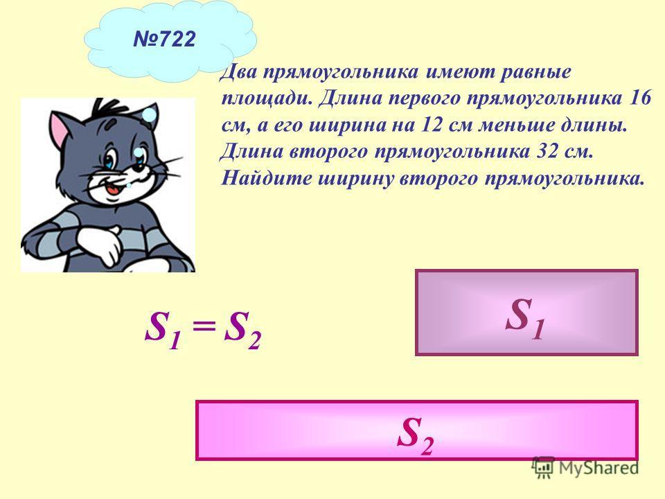 Длина прямоугольника ABCD равна 28см, а его ширина в 7 раз меньше. Чему равна площадь прямоугольника? 28 см S = a b 717 A BC D ? в 7 раз