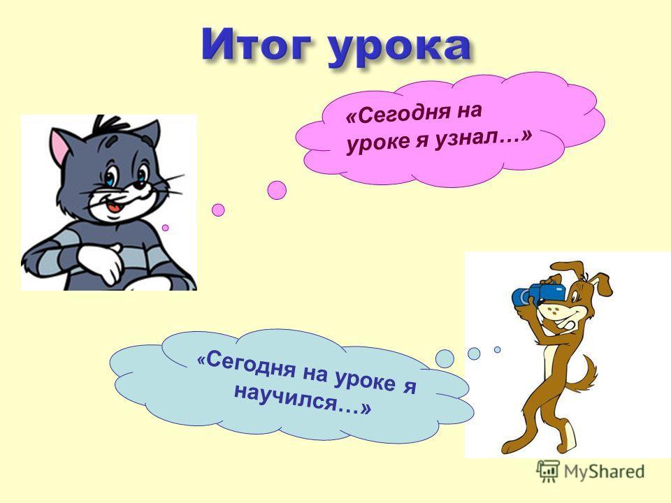П Ш=Щ Площадь